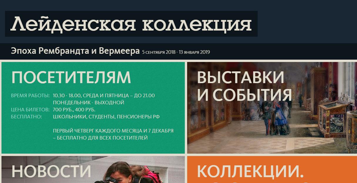 Официальный сайт Зимнего дворца