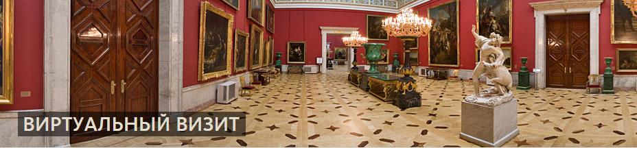 Музей Зимний дворец
